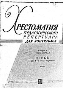 Albom contrabass-piano
