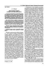 Иванов А. - Виртуозный концерт в репертуаре виолончелиста