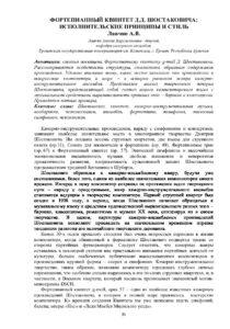 Лавчян А. - Фортепианный квинтет Д. Д. Шостаковича - исполнительские принципы и стиль