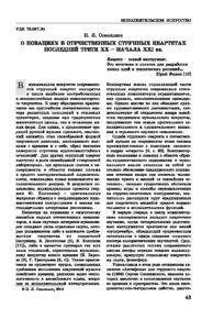 Сокольвяк Н. - О новациях в отечественных струнных квартетах последней трети XX - начала XXI вв.