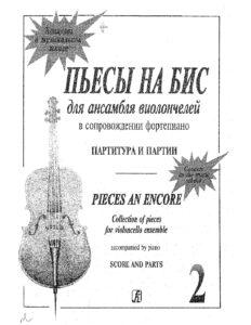 a - Pieces an Encore for Cello Ensemble v.2 (Karsh)