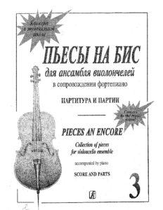 a - Pieces an Encore for Cello Ensemble v.3 (Karsh)