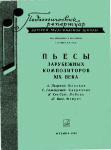 a - Pieces by Foreign Composers of the XIX Century (Sapozhnikov)