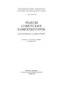 a - Pieces by Soviet Composers, Grade 1-7 (Stogorsky)