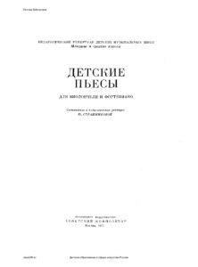 a - Pieces for Children (Strashnikova)