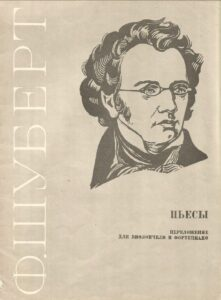 a - Schubert F. - Pieces for Cello and Piano (Chelkauskas)