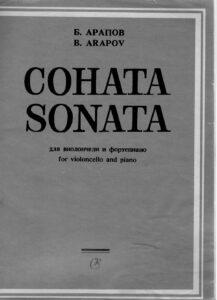 cp - Arapov B. - Cello Sonata [1985]