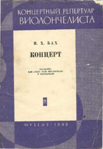 cp - Bach J.C. (Casadesus A.) - Concerto in C minor (Moscow 1963)