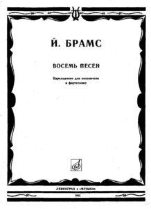 cp - Brahms J. - 8 Songs (Muzyka 1985)