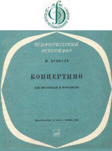 cp - Breval J.B. - Concertino in A (Feuillard, Kalyanov)
