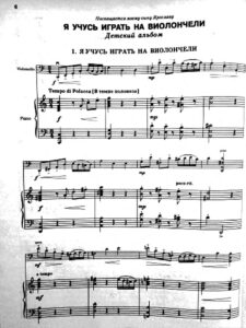 "cp - Christova M. - ""I learn to play the cello"""