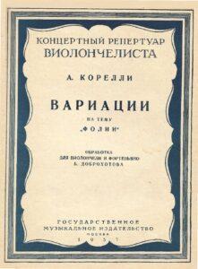 cp - Corelli A. - Variations on a theme of La Folia (Dobrokhotov)