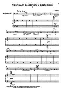 cp - Dashkevich V. - Sonata for Cello and Piano (ed.2003)