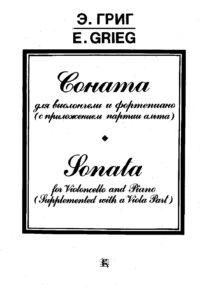 cp - Grieg E. - Cello Sonata Op.36 (Gutman)