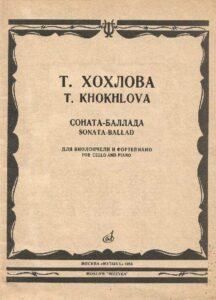 cp - Khokhlova T. - Sonata-Ballad