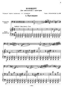 cp - Khrennikov T. - Cello Concerto No.1 Op.16 (Khomitser, Rostropovich)