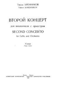 cp - Khrennikov T. - Cello Concerto No.2 Op.30 (Khomitser)