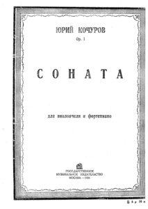 cp - Kochurov Y. - Cello Sonata Op.1