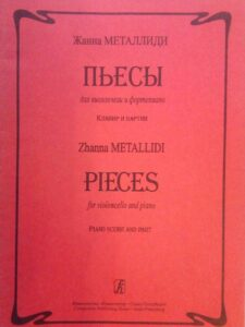 cp - Metallidi Z. - Pieces for Cello and Piano (CPH - S.Petersburg)