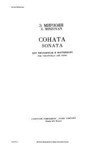 cp - Mirzoyan E. - Cello Sonata (Rostropovich)