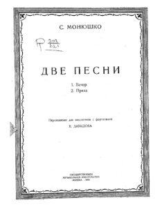 """cp - Moniuszko S.- 2 Pieces :""""Pieśń wieczorna No.5"""" and """"Prząśniczka"""" (Davydov)"""