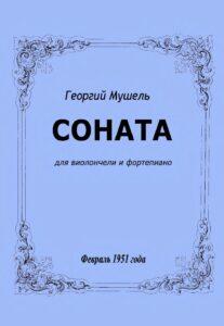 cp - Mushel G. - Sonata (Op.1951)
