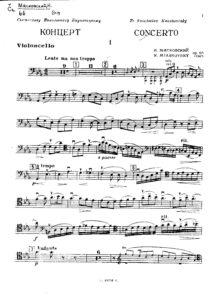 cp - Myaskovsky N. - Cello Concerto Op.66