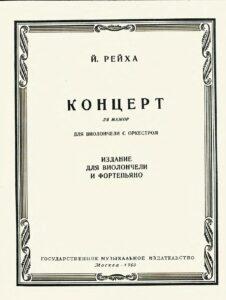 cp - Reicha J. - Cello Concerto A major (Sapozhnikov)
