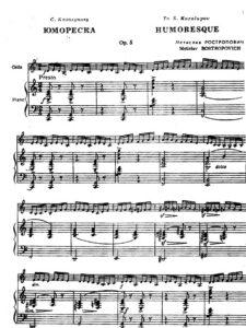cp - Rostropovich M. - Humoresque