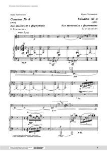 cp - Stankovich E. - Sonata No.3 (1971)