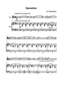 cp - Tariverdiev M. - Prelude