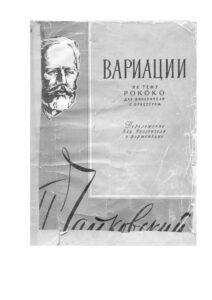 cp - Tchaikovsky P. - Rococo Variations Op.33 (Fitzenhagen)