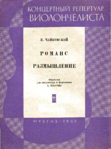 cp - Tchaikovsky P. - Romance Op.51 No.5 and Meditation Op.72 No.5 (Vlasov)