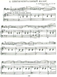 cp - Tchaikovsky P. - Valse Sentimentale Op.51 No.6 (Muzgiz)