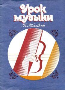cp - Tesakov K. - Music Lessons. Violoncello (Minsk 1999)