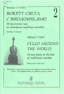 cp - Utkin M. - Cello around the World book 2