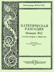 cp - Vlasov V. - Cello Concerto No.2 'Pathetic Rhapsody'