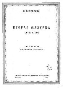 cp - Wieniawski H. - Mazurka No.2 in A minor ''Kuyaviak'' (Fitzenhagen)