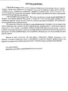 e - Beltyukov S. - Credo for Piano Trio