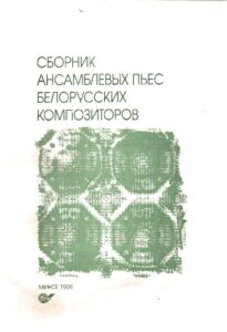 e - Collection of Ensemble Pieces by Belorussian Composers (Score)