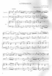 e - Handel G.F. - Allemande and Gigue for Piano Trio (Score)