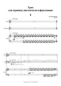 e - Tariverdiev M. - Piano Trio Op.104
