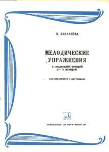 m - Baklanova N. - Melodic Exercises (Moscow)