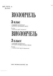 m - Cello Pieces Grade 3 (Kiev 1986)