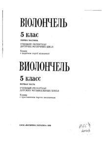 m - Cello Pieces Grade 5 (Kiev 1989)