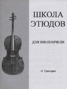 m - Grigoryan L. - School of Studies