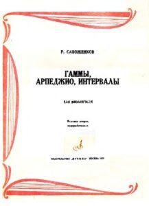 m - Sapozhnikov R. - Scales, Arpeggios, Intervals