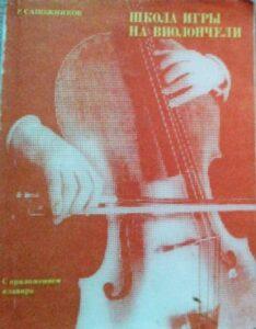 m - Sapozhnikov R. - Violoncello School
