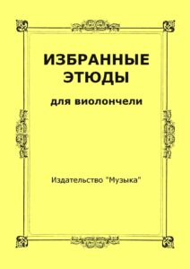 m - Selected Studies for Cello (Muzyka)