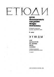 m - Studies Grade 4 (Kiev 1980)